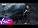 Аудио Burito - По волнам