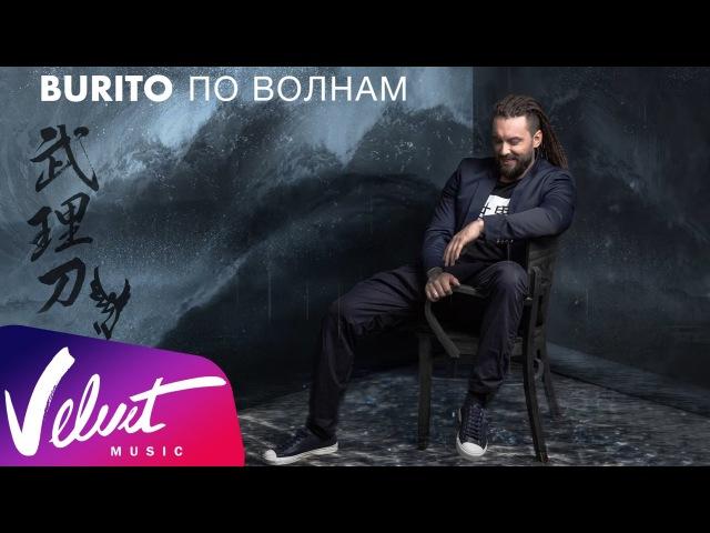 Аудио: Burito - По волнам