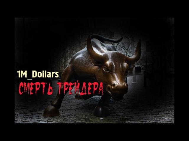О трагической смерти знакомого трейдера 1m_dollars