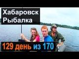 Хабаровск. Рыбалка. Браконьеры. Змееголов. Фазан. 129 день