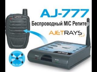 П.С.КОМ. Знакомство с моделью № 2. Беспроводная радиотангента Ajetrays AJ-777.