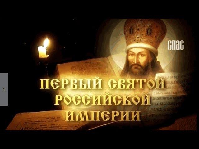 Первый святой Российской империи / Святитель Димитрий Ростовский