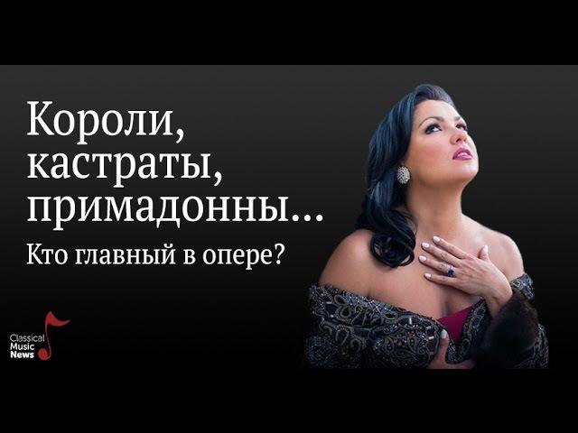 Вадим Журавлев. «Короли, кастраты, примадонны... Кто главный в опере?