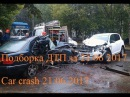 Подборка ДТП за 21 06 2017 Car crash 21.06.2017