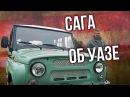 УАЗ 469 Хантер Юбилейный – Сага   Тест-драйв и Обзор UAZ 469 Hunter   Иван Зенкевич Pro Автомобили