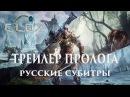 ELEX Трейлер Пролога RUS Sub