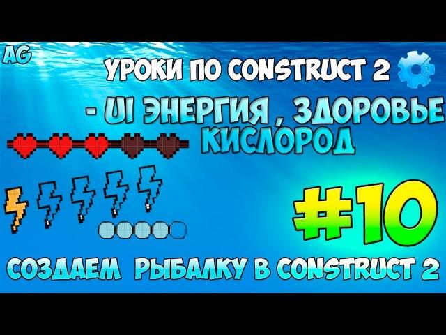 Construct 2 СОЗДАЕМ РЫБАЛКУ 10 Энергия Здоровье Воздух