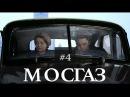 Мосгаз — 4 серия