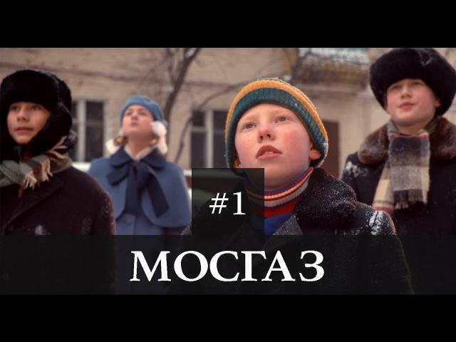 Мосгаз — 1 серия