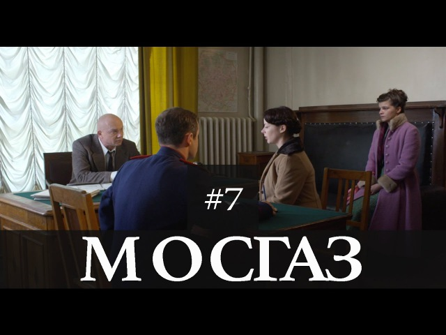 Мосгаз — 7 серия