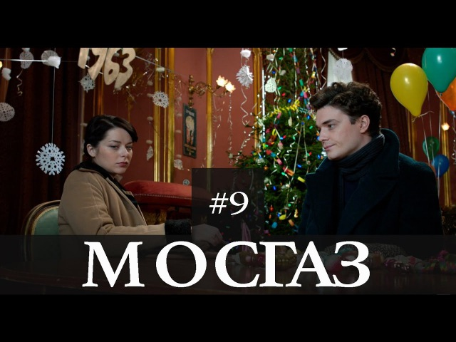 Мосгаз — 9 серия