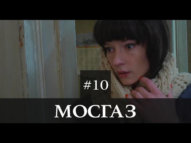 Мосгаз — 10 серия