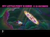 До премьеры анимационной комедии #MyLittlePonyВКино осталось меньше недели! ✨ А пока предлагаем вашему вниманию ролик с участием
