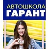 """Автошкола ""Гарант"" Брянск"