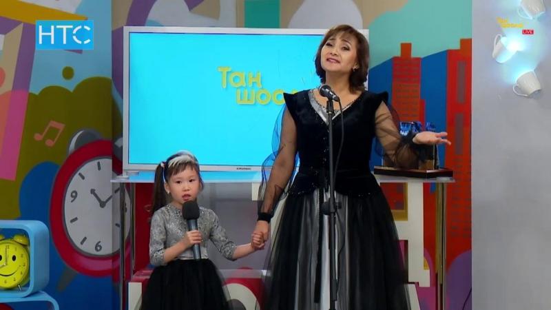 """Нуриса Абазова жана кызы Айдай Тагаева """"Каалоо"""" / Таң Шоола / НТС"""
