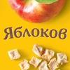 Яблоков. Фруктовые сады