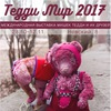 Выставка Тедди Мир -12 | 28.10-12.11.2017