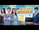 Бизнес по-казахски - Трейлер 15.10.2017