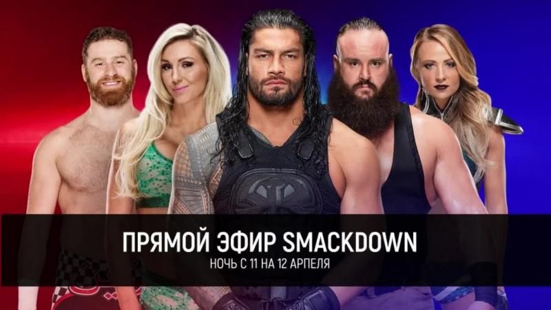 Smack Down WWE | PWNews — live