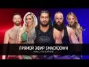 Smack Down WWE PWNews — live