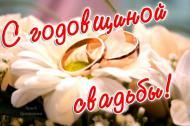 С годовщиной свадьбы!