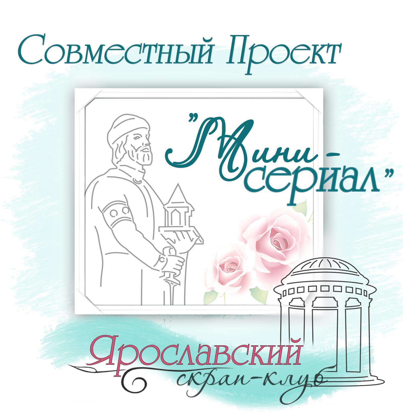 """СП """"Мини-сериал"""""""