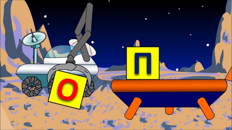 Обучающий мультфильм для детей про космос- Учимся читать склад ПО