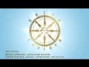 Баста - Сансара (при уч. Диана Арбенина, A.Ф. Скляр, Сергей Бобунец, SunSay, Ант (2517), Скриптонит)
