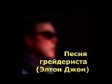 Песня грейдериста (Элтон Джон) Андрей Быков и ВИА Дорожники