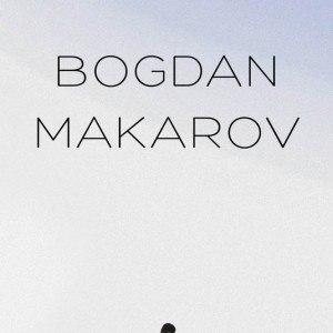 Богдан Макаров