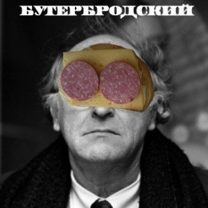 Бутер Бродский
