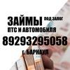 ЗАЙМ ПОД ПТС АВТО БАРНАУЛ - 89293295058