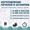 Изготовление печатей и штампов - SHTAMPI-PLUS.RU