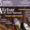 Alizbar & Ann Sannat в Петербурге