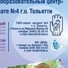 """НФ """"ДЕОЦ"""", УФ  """"ТОЛЬЯТТИНСКИЙ"""" при ГБОУ школа-ин"""