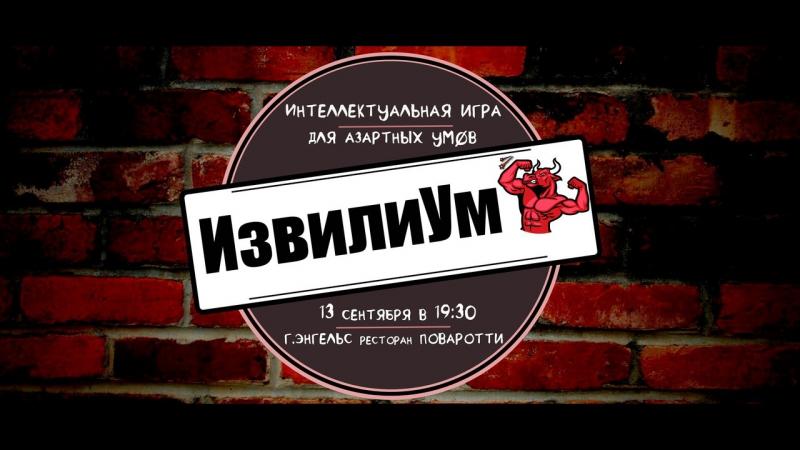 ИзвилиУм 13.09.17
