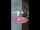 Кристальный баблс с надписью 📝 и розовыми 💖 пёрышками))
