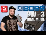 BOSS PW3 - гитарная педаль WAH