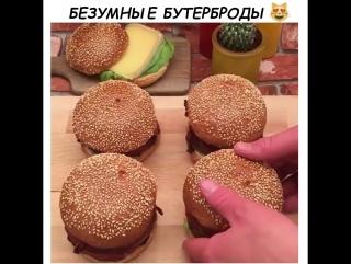 МЕГА БУТЕРБРОДЫ