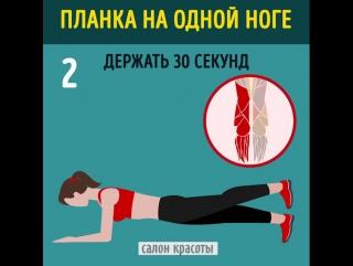 Держим позу и худеем! Очень крутые упражнения