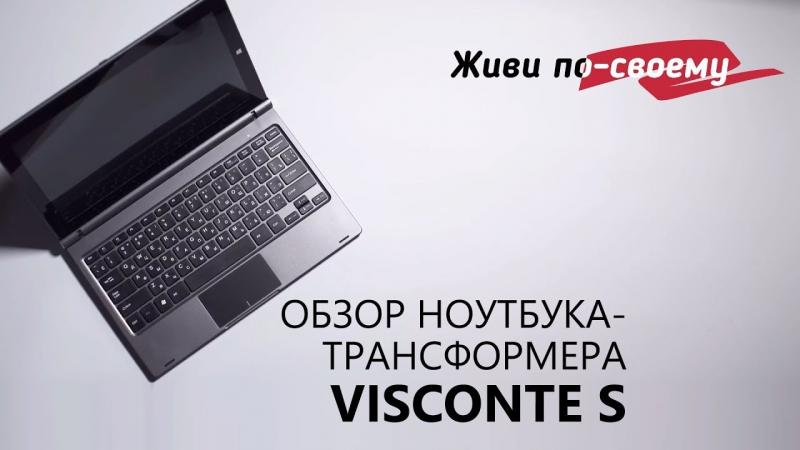 Cтильный и функциональный MultiPad Visconte S