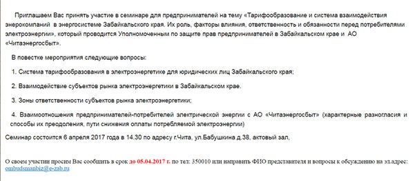 6 апреля состоится семинар для предпринимателей на тему «Тарифообразов