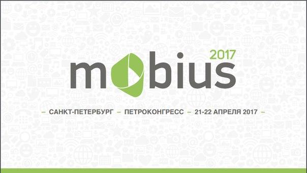 21-22 апреля в Питере прошла конференция Mobius, где Tinkoff.ru был зо