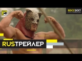 RUS | Трейлер: «Легенды завтрашнего дня» - 3 сезон / «Legends of Tomorrow» - 3 season, 2017 | SDCC 2017