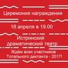 08.04.2017 Тотальный диктант в Истре