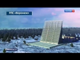 В России ввели в строй три новых РЛС