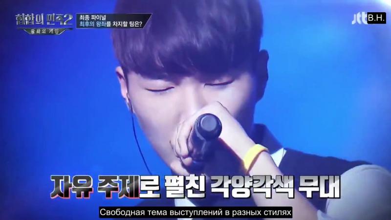 Hip-Hop Tribe 2 Ep 13 Хип-Хоп Нация эпизод 13 rus sub русские субтитры
