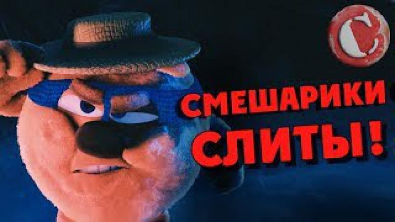 "Chuck_review Обзор ""Смешарики. Начало"" [Мульт-Разнос] (Full HD 1080)"