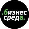 Бизнес Среда | Петропавловск