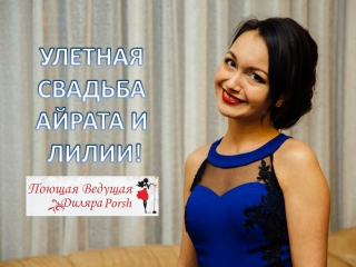 Улетная свадьба от Диляры Порш. Промо 1.